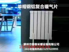 万博manbet客户端下载复合暖气片75×75 (1)